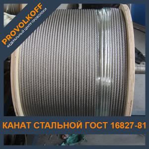 Канат стальной ГОСТ 16827-81