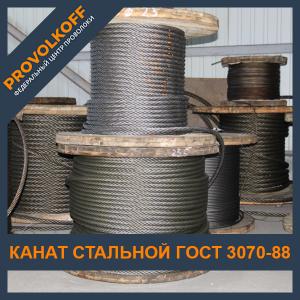Канат стальной ГОСТ 3070-88