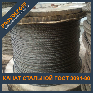 Канат стальной ГОСТ 3091-80