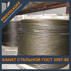 Канат стальной ГОСТ 3097-80