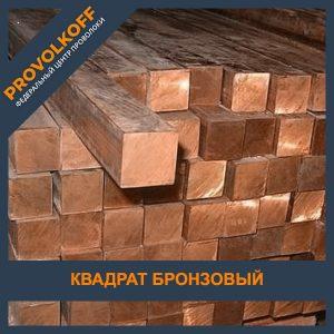 Квадрат бронзовый
