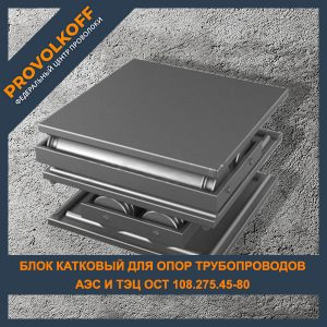 Блок катковый для опор трубопроводов АЭС и ТЭЦ ОСТ 108.275.45-80