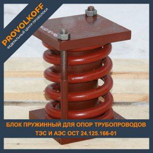 Блок пружинный для опор трубопроводов ТЭС и АЭС ОСТ 24.125.166-01