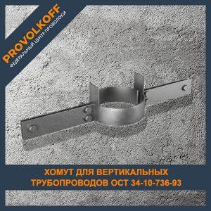 Хомут для вертикальных трубопроводов ОСТ 34-10-736-93