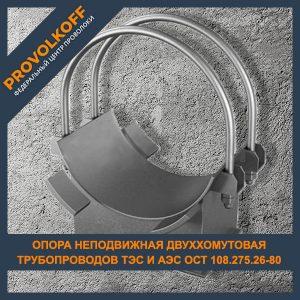 Опора неподвижная двуххомутовая трубопроводов ТЭС и АЭС ОСТ 108.275.26-80