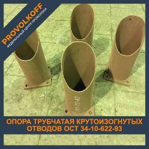 Опора трубчатая крутоизогнутых отводов ОСТ 34-10-622-93