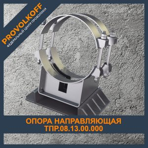 Опора направляющая ТПР.08.13.00.000