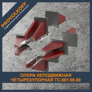 Опора неподвижная четырехупорная ТС-661.00.00