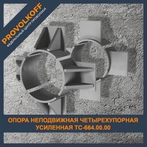 Опора неподвижная четырехупорная усиленная ТС-664.00.00