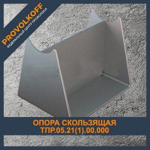 Опора скользящая ТПР.05.21(1).00.000