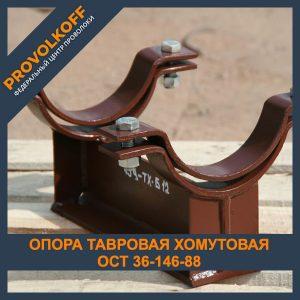 Опора тавровая хомутовая ОСТ 36-146-88