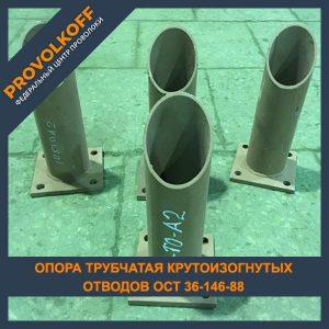 Опора трубчатая крутоизогнутых отводов ОСТ 36-146-88