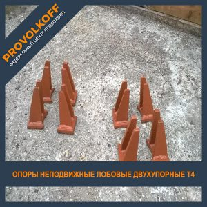Опоры неподвижные лобовые двухупорные Т4