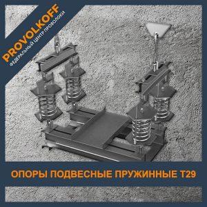 Опора подвесная пружинная Т29