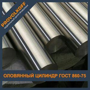 Оловянный цилиндр ГОСТ 860-75