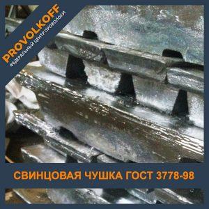 Свинцовая чушка ГОСТ 3778-98