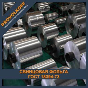 Свинцовая фольга ГОСТ 18394-73