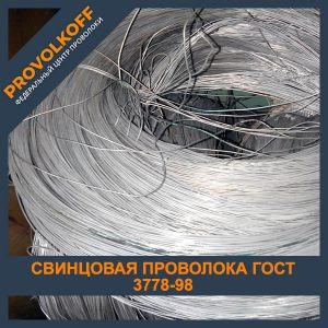 Свинцовая проволока ГОСТ 3778-98