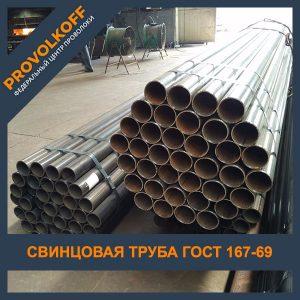 Свинцовая труба ГОСТ167-69